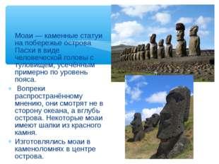 Моаи— каменные статуи на побережье острова Пасхи в виде человеческой головы