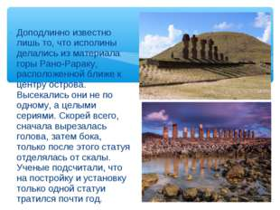 Доподлинно известно лишь то, что исполины делались из материала горы Рано-Рар