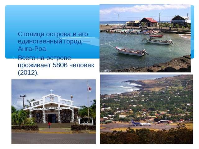 Столица острова и его единственный город— Анга-Роа. Всего на острове прожива...