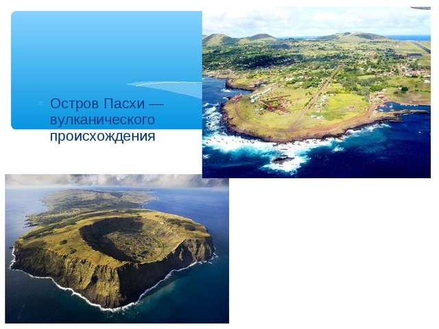 Остров Пасхи— вулканического происхождения