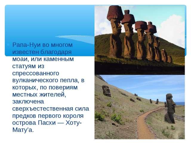Рапа-Нуи во многом известен благодаря моаи, или каменным статуям из спрессова...