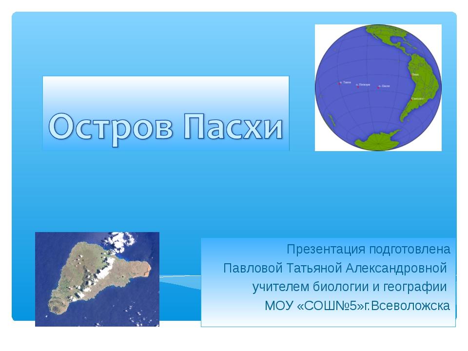 Презентация подготовлена Павловой Татьяной Александровной учителем биологии и...