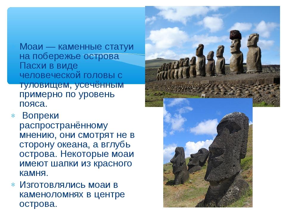 Моаи— каменные статуи на побережье острова Пасхи в виде человеческой головы...