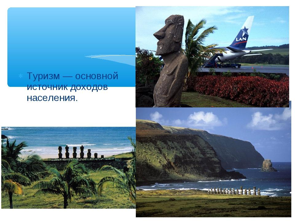 Туризм— основной источник доходов населения.