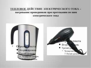 ТЕПЛОВОЕ ДЕЙСТВИЕ ЭЛЕКТРИЧЕСКОГО ТОКА – нагревание проводников при протекании