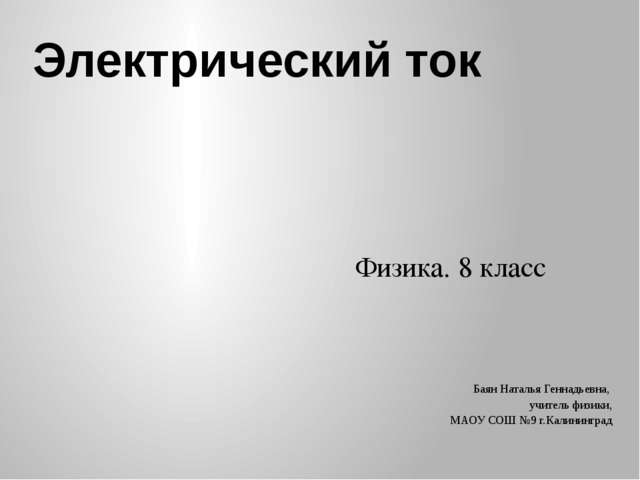 Баян Наталья Геннадьевна, учитель физики, МАОУ СОШ №9 г.Калининград Физика....