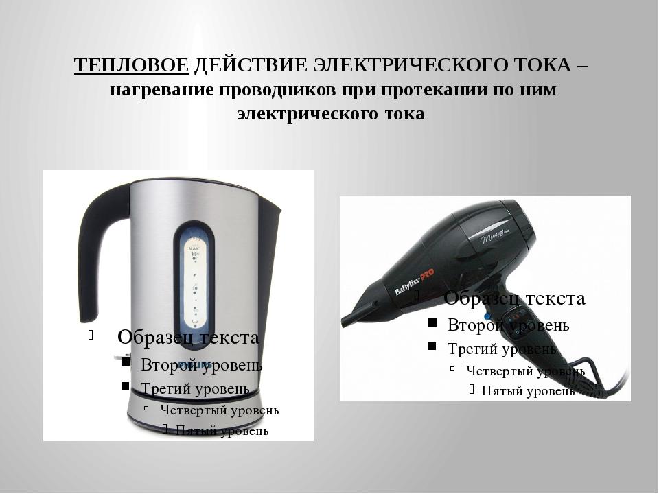 ТЕПЛОВОЕ ДЕЙСТВИЕ ЭЛЕКТРИЧЕСКОГО ТОКА – нагревание проводников при протекании...