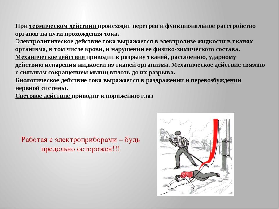 При термическом действии происходит перегрев и функциональное расстройство ор...