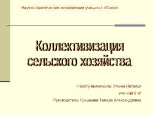 Научно-практическая конференция учащихся «Поиск» Работу выполнила: Уткина Нат