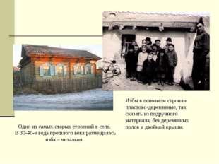 Одно из самых старых строений в селе. В 30-40-е года прошлого века размещалас