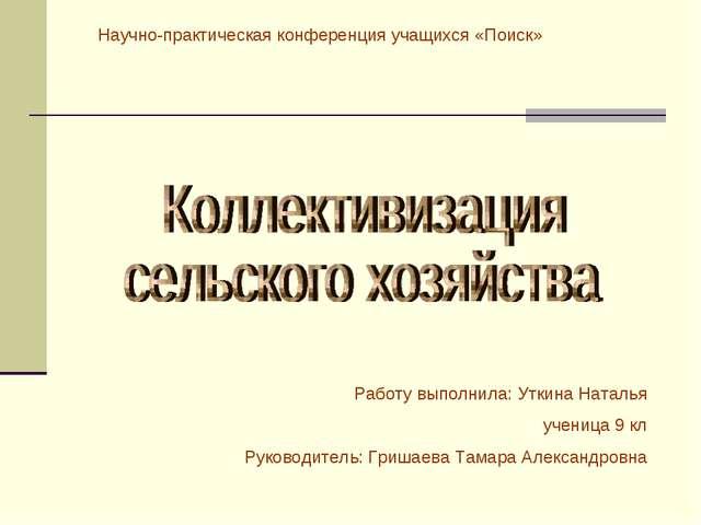 Научно-практическая конференция учащихся «Поиск» Работу выполнила: Уткина Нат...
