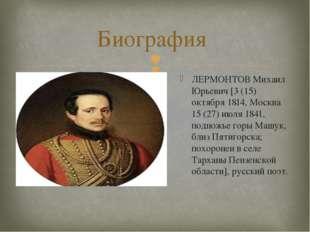 Биография ЛЕРМОНТОВ Михаил Юрьевич [3 (15) октября 1814, Москва 15 (27) июля