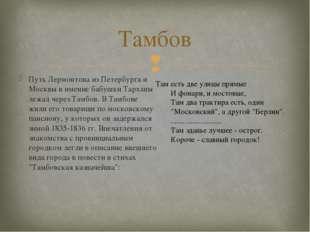 Тамбов Путь Лермонтова из Петербурга и Москвы в имение бабушки Тарханы лежал