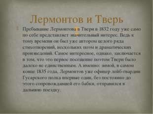 Лермонтов и Тверь Пребывание Лермонтова в Твери в 1832 году уже само по себе