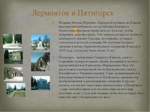 Лермонтов и Пятигорск Впервые Михаил Юрьевич Лермонтов побывал на Кавказе шес