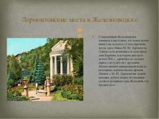 Лермонтовские места в Железноводске Современный Железноводск изменился настол