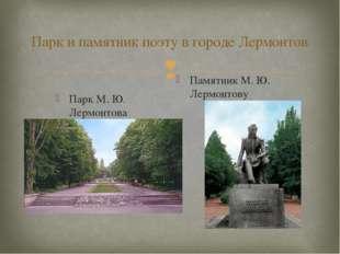 Парк и памятник поэту в городе Лермонтов Парк М. Ю. Лермонтова Памятник М. Ю.