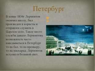 Петербург В конце 1834г Лермонтов окончил школу, был произведен в корнеты и о