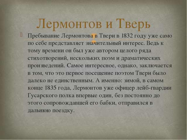 Лермонтов и Тверь Пребывание Лермонтова в Твери в 1832 году уже само по себе...