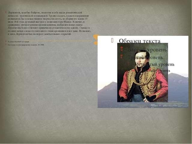Лермонтов, подобно Байрону, воплотил в себе идеал романтической личности - т...
