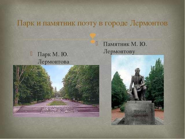 Парк и памятник поэту в городе Лермонтов Парк М. Ю. Лермонтова Памятник М. Ю....