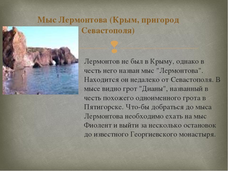 Мыс Лермонтова (Крым, пригород Севастополя) Лермонтов не был в Крыму, однако...