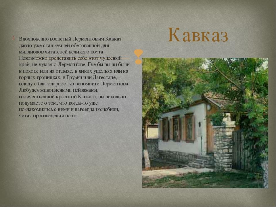Кавказ Вдохновенно воспетый Лермонтовым Кавказ давно уже стал землей обетова...