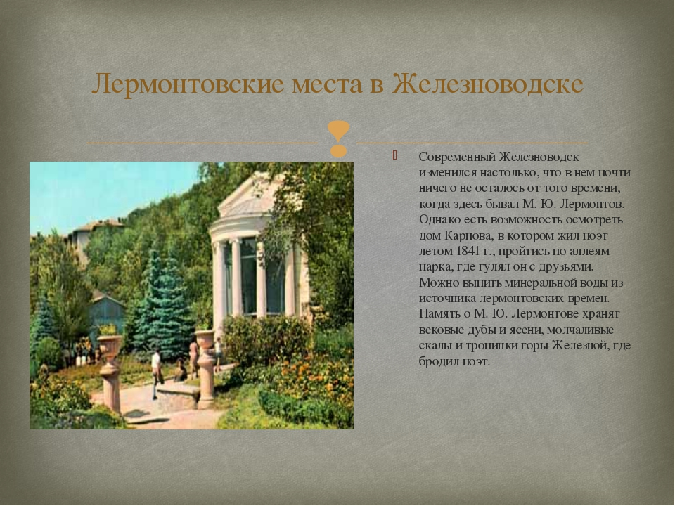 Лермонтовские места в Железноводске Современный Железноводск изменился настол...