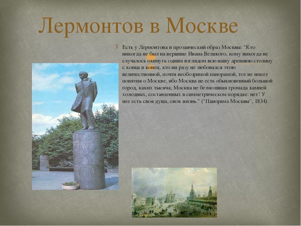 адреса знакомых лермонтова в москве