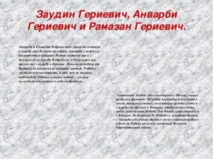 Заудин Гериевич, Анварби Гериевич и Рамазан Гериевич. Анварби и Рамазан добро