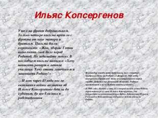 Ильяс Копсергенов Ушел на фронт добровольцем. Только четыре письма пришло с ф