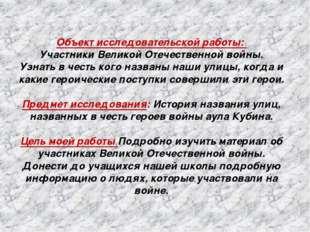 Объект исследовательской работы: Участники Великой Отечественной войны. Узнат