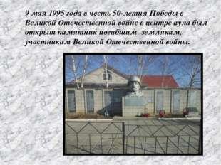 9 мая 1995 года в честь 50-летия Победы в Великой Отечественной войне в центр
