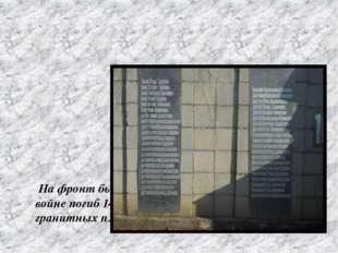 На фронт было мобилизовано 249 жителей. В войне погиб 141 человек. Их имена