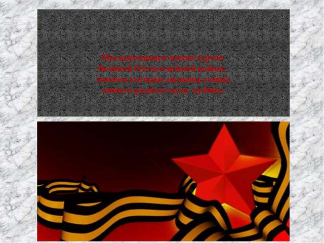 Мы вспоминаем имена героев Великой Отечественной войны, именем которых назван...