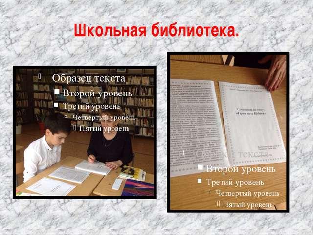 Школьная библиотека.
