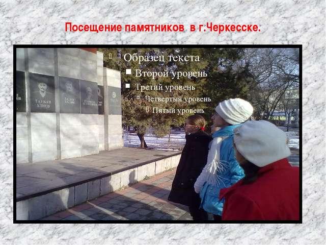 Посещение памятников в г.Черкесске.