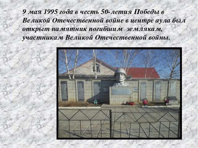 9 мая 1995 года в честь 50-летия Победы в Великой Отечественной войне в центр...