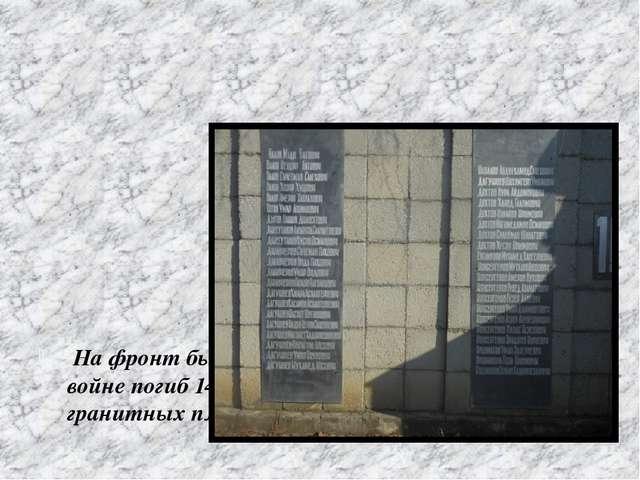 На фронт было мобилизовано 249 жителей. В войне погиб 141 человек. Их имена...