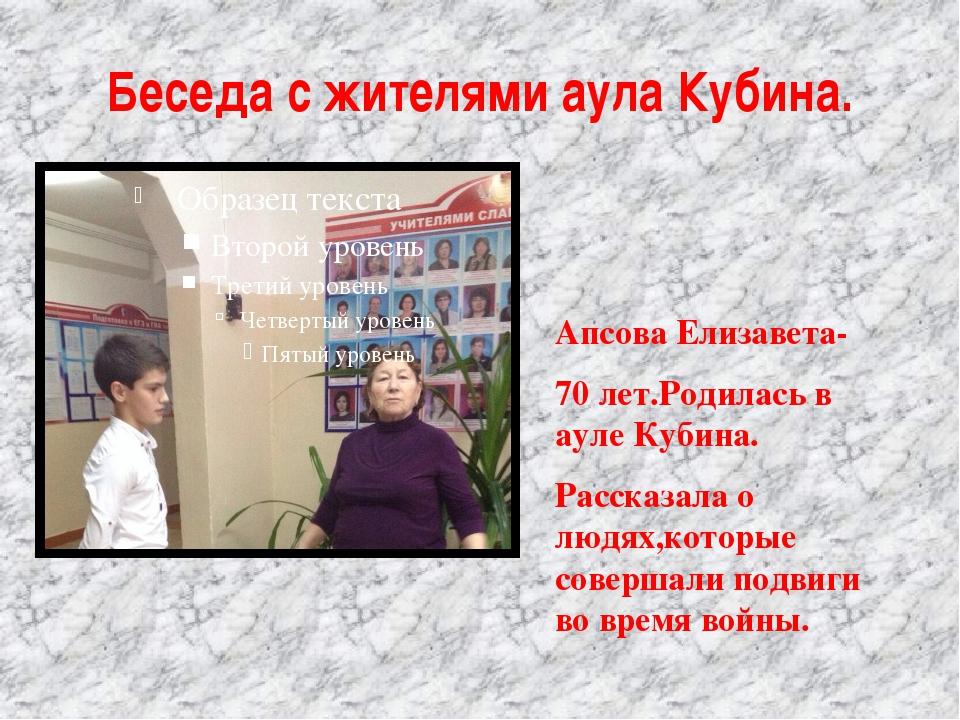 Беседа с жителями аула Кубина. Апсова Елизавета- 70 лет.Родилась в ауле Кубин...