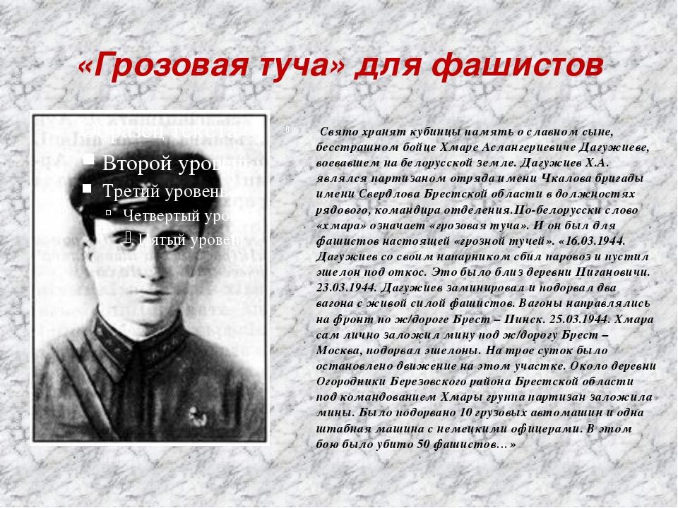 «Грозовая туча» для фашистов Свято хранят кубинцы память о славном сыне, бесс...