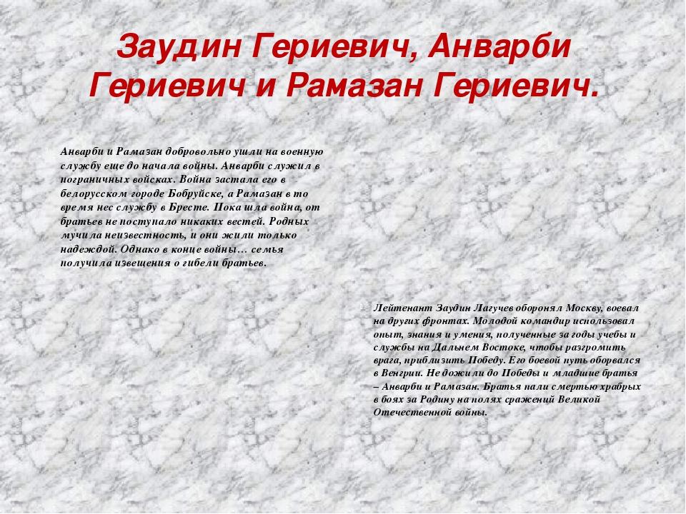 Заудин Гериевич, Анварби Гериевич и Рамазан Гериевич. Анварби и Рамазан добро...
