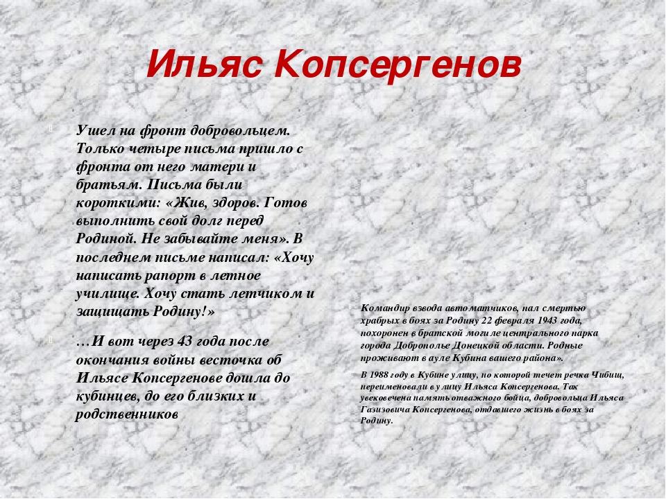 Ильяс Копсергенов Ушел на фронт добровольцем. Только четыре письма пришло с ф...