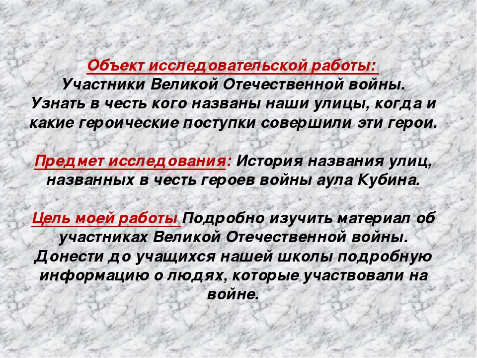 Объект исследовательской работы: Участники Великой Отечественной войны. Узнат...