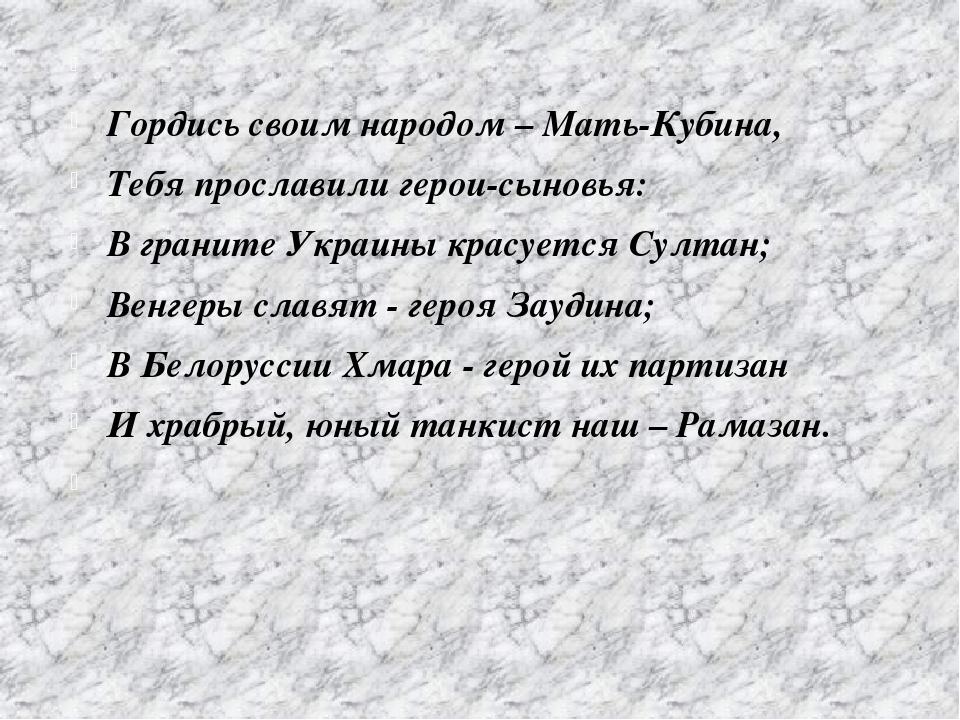 Гордись своим народом – Мать-Кубина, Тебя прославили герои-сыновья: В гранит...