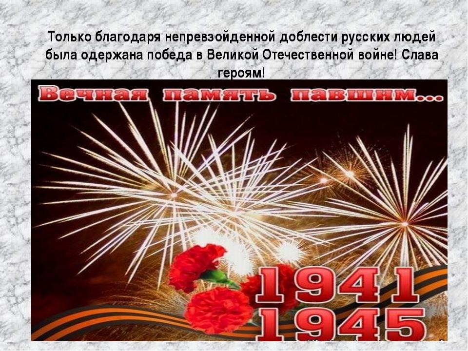 Только благодаря непревзойденной доблести русских людей была одержана победа...