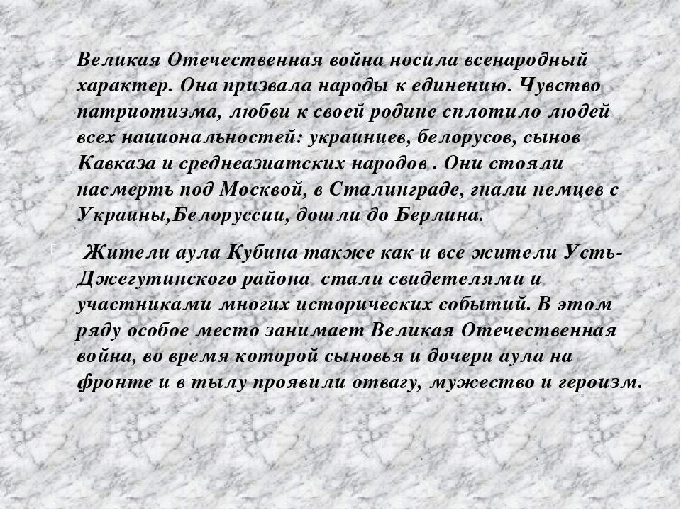 Великая Отечественная война носила всенародный характер. Она призвала народы...