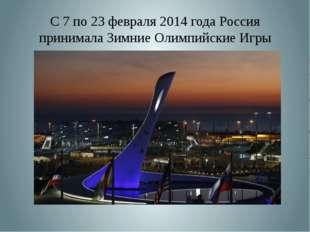 С 7 по 23 февраля 2014 года Россия принимала Зимние Олимпийские Игры