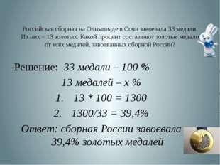 Российская сборная на Олимпиаде в Сочи завоевала 33 медали. Из них – 13 золот