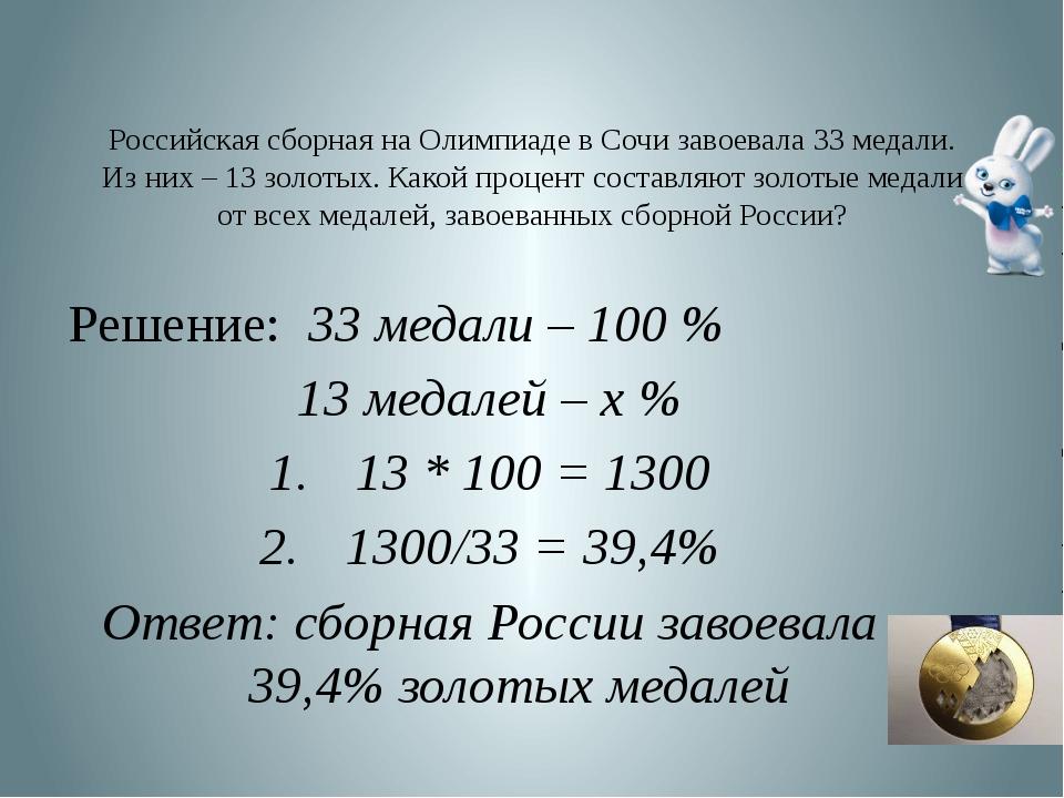 Российская сборная на Олимпиаде в Сочи завоевала 33 медали. Из них – 13 золот...